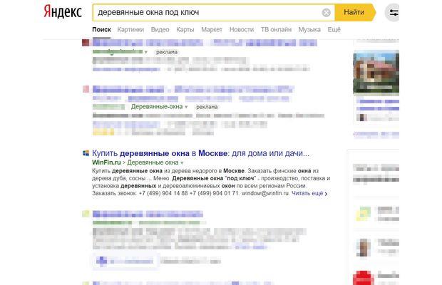 Яндекс – «деревянные окна под ключ» – 15 ноября 2018